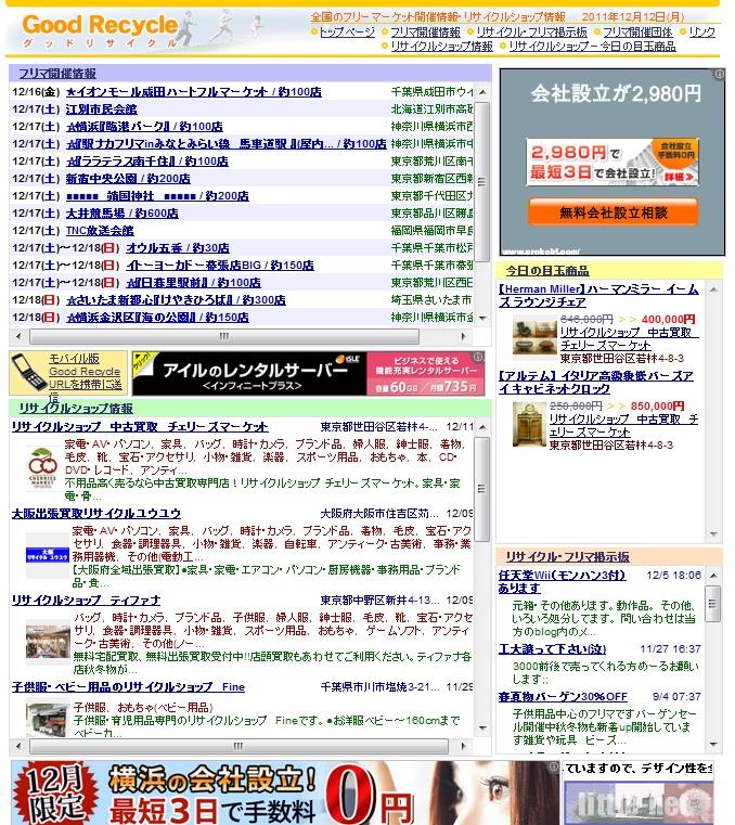 グッドリサイクル ~全国のフリーマーケット開催情報・リサイクルショップガイド~